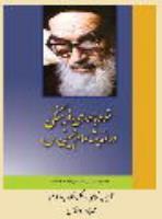 آسیب شناسی فرهنگی انقلاب اسلامی