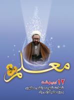 اسلام شناسی آگاه، دانشمندی دردآشنا و فیلسوفی توانا