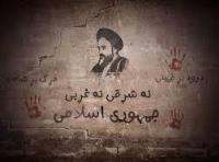 سیاست خارجی حکومت اسلامی از دیدگاه امام چگونه است؟
