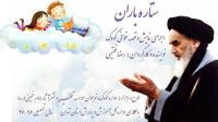 اجرای نمایش قصه خوانی کودک در مدارس ابتدایی استان تهران