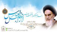 ولادت حضرت ابوالفضل العباس(ع) و روز جانباز مبارک باد
