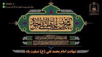 فرارسیدن سالروز شهادت امام محمد تقی (جواد الائمه) (ع) تسلیت باد
