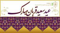 فیوضات معنوی عید قربان در کلام امام خمینی(ره)