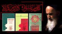 نهضت و قیام عاشورا در کلام و پیام امام خمینی (ره)
