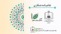 تفاهم نامه همکاری با انجمن سینمای جوان استان اصفهان به امضا رسید