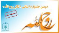 مهلت ارسال آثار به جشنواره نمایشنامه نویسی روح الله تا 30 آبان تمدید شد