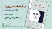 کتاب درباره امام خمینی (ره)، 15 خرداد و مسئله انقلاب منتشر شد