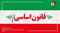 نشست علمی «فرایند تدوین و تصویب قانون اساسی جمهوری اسلامی» برگزار می شود