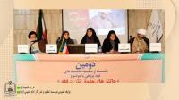 نشست «چالش های حقوق زنان در فقه» برگزار شد