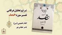 کتاب شرح و تحلیل عرفانی تفسیر سوره حمد امام خمینی(ره) منتشر شد