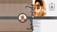 آئین رونمایی از کتاب تحریرالاصول، تقریر درس خارج از فقه امام خمینی(ره) برگزار می شود