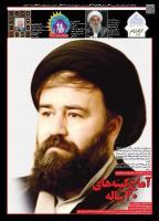 نشریه حریم امام شماره 311