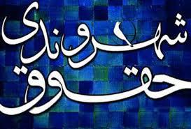 رعایت حقوق مردم در حکومت دینی و نظام جمهوری اسلامی