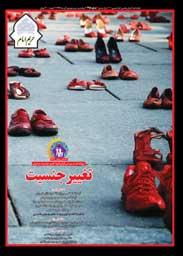 نشریه حریم امام شماره 298