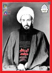 نشریه حریم امام شماره 300
