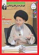 نشریه حریم امام شماره 302