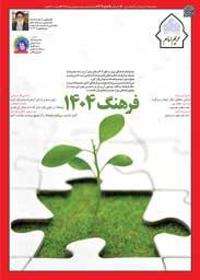 نشریه حریم امام شماره 307