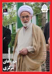نشریه حریم امام شماره 308