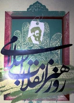امام، هنرمند زمانه