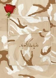 پاسداران، پرچمداران عزت مسلمین