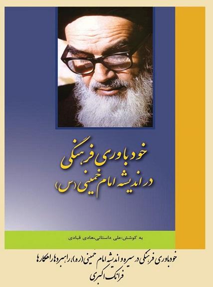 خودباوری فرهنگی در سیره و اندیشه امام خمینی(ره)، راهبردها راهکارها