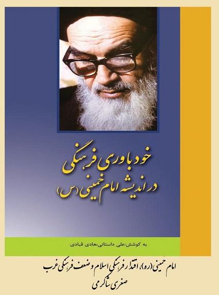 صغری شاکرمی امام خمینی (ره)، اقتدار فرهنگی اسلام و ضعف فرهنگی غرب