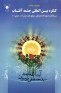 مجموعه مقالات کنگره بین المللی چشمه آفتاب: بزرگداشت شهید سید مصطفی، مجتهد کمره (پدر امام خمینی (س))