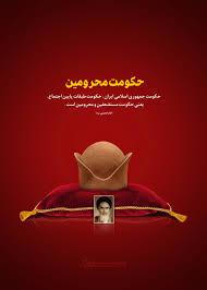امام خمینی و توجه به محرومین