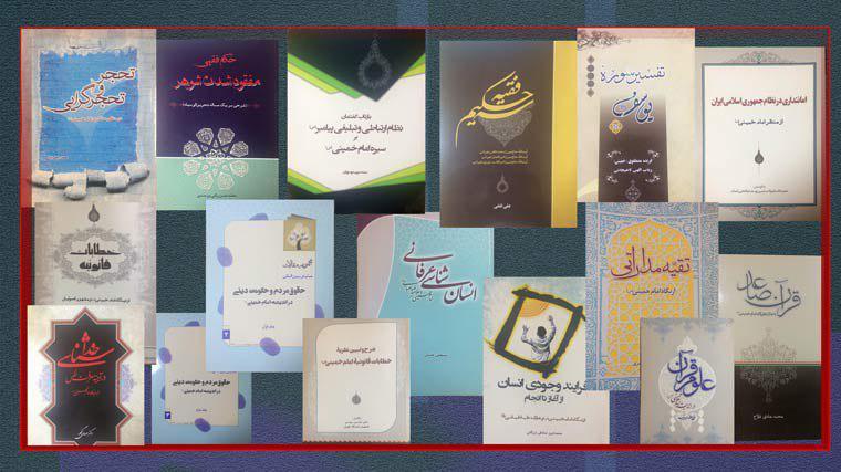موسسه با بیش از بیست و پنج عنوان کتاب جدید در نمایشگاه بین المللی شرکت کرد