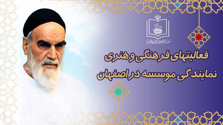 گزارش جامع از عملکرد نمایندگی موسسه در استان اصفهان