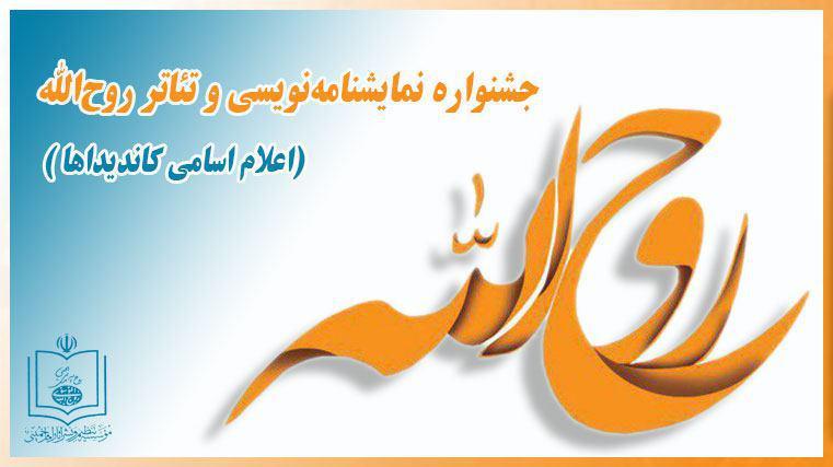 اعلام اسامی کاندیداهای بخش نمایشنامه نویسی جشنواره نمایشنامه نویسی و تئاتر روح الله