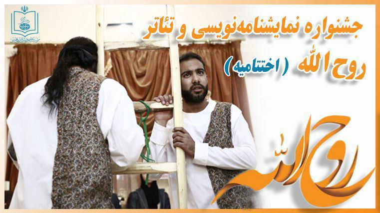 گزارش اختتامیه جشنواره نمایشنامه خوانی و تئاتر روح الله؛ جشنواره ای که امام خمینی(س) را ستاره راه خود قرار داده است