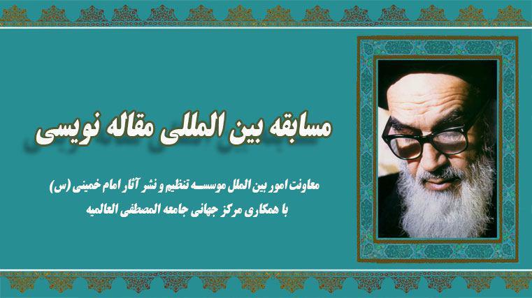 مسابقه بین المللی مقاله نویسی برگزار می شود