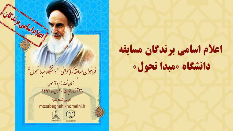 """اسامی برندگان مسابقه کتابخوانی""""دانشگاه مبدا تحول"""" اعلام شد"""
