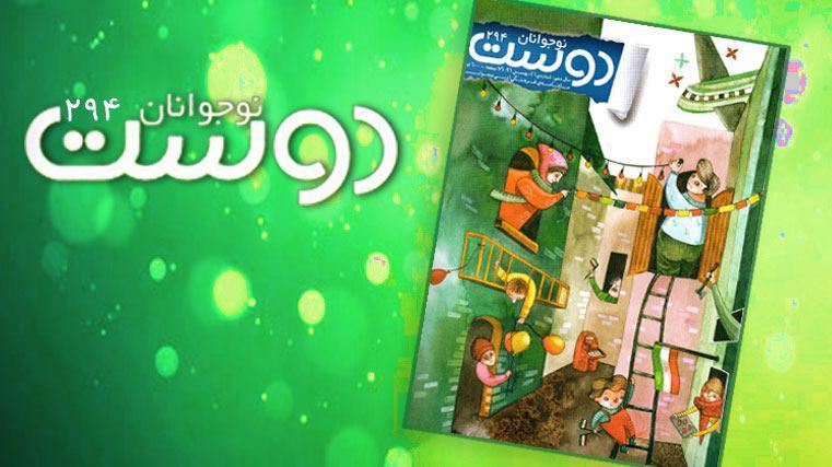شماره جدید مجلات دوست خردسال، کودک و نوجوان منتشر شد