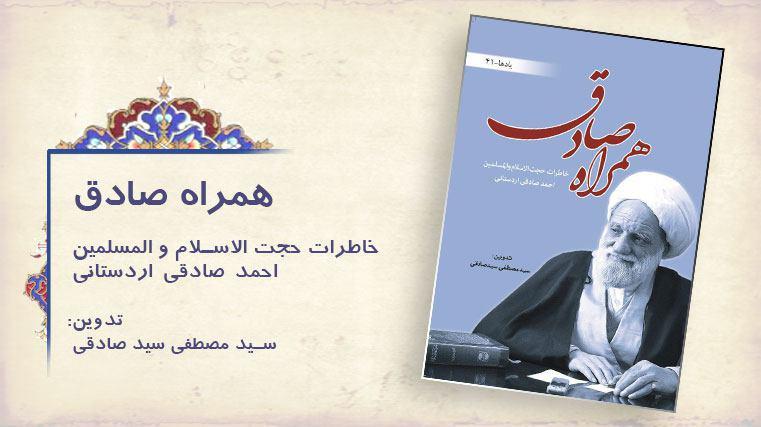 کتاب خاطرات همراه صادق منتشر شد