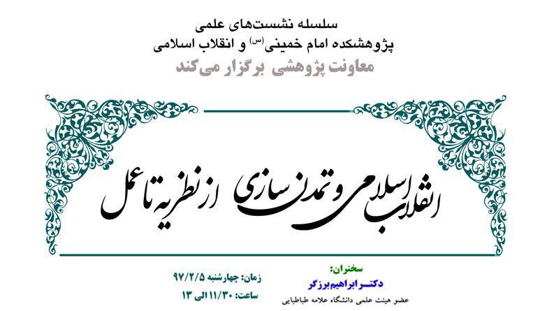 """برگزاری نشست""""انقلاب اسلامی و تمدن سازی از نظریه تا عمل"""""""