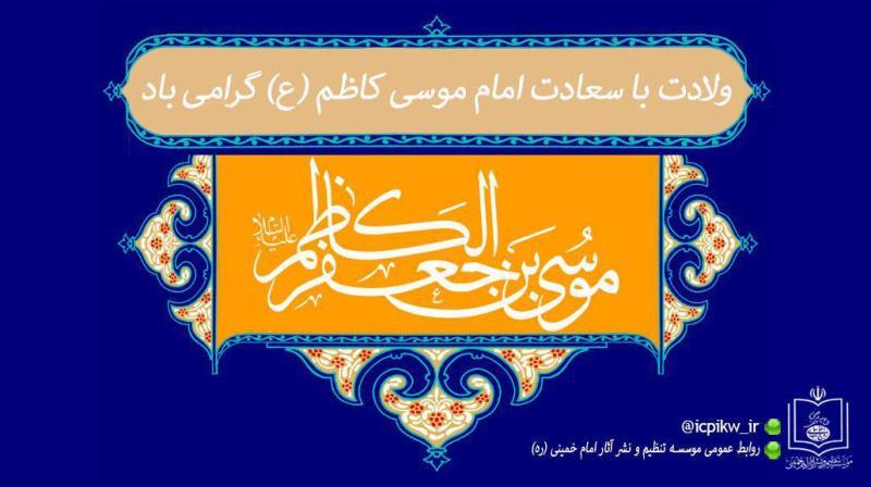 ولادت حضرت امام موسی کاظم(ع) مبارک باد