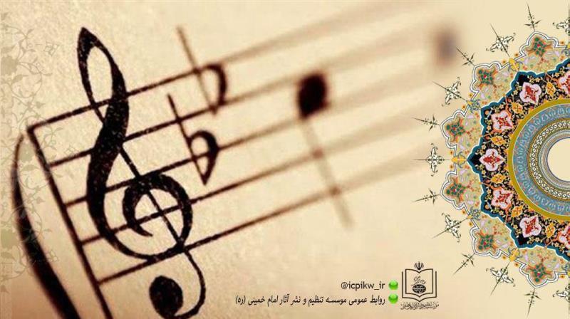 نظرات امام خمینی درباب موسیقی