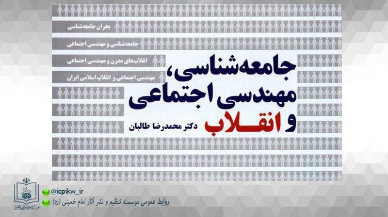 کتاب «جامعه شناسی، مهندسی اجتماعی و انقلاب» توسط پژوهشکده امام خمینی(س) و انقلاب اسلامی منتشر شد