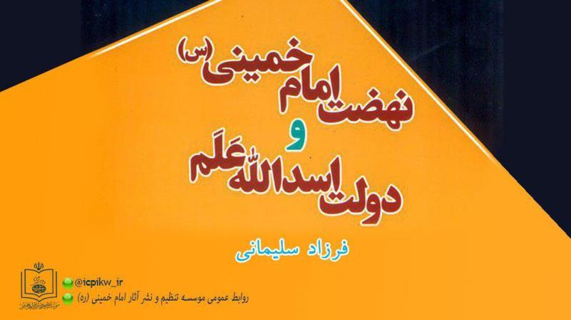 کتاب «نهضت امام خمینی(س) و دولت اسدالله عًلَم» منتشر شد