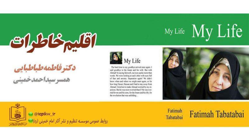 """کتاب """"اقلیم خاطرات"""" خانم دکتر طباطبایی به زبان انگلیسی ترجمه و با عنوان (My Life)منتشر شد"""