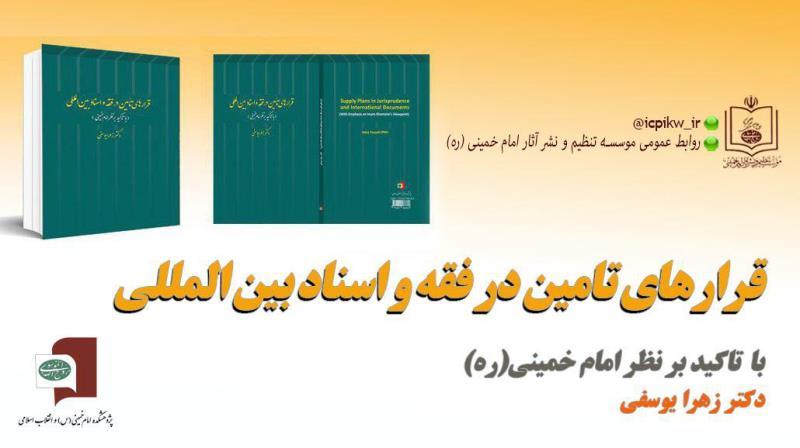 کتاب قرارهای تأمین در فقه و اسناد بین المللی با تأکید بر نظر امام خمینی(ره) منتشر شد