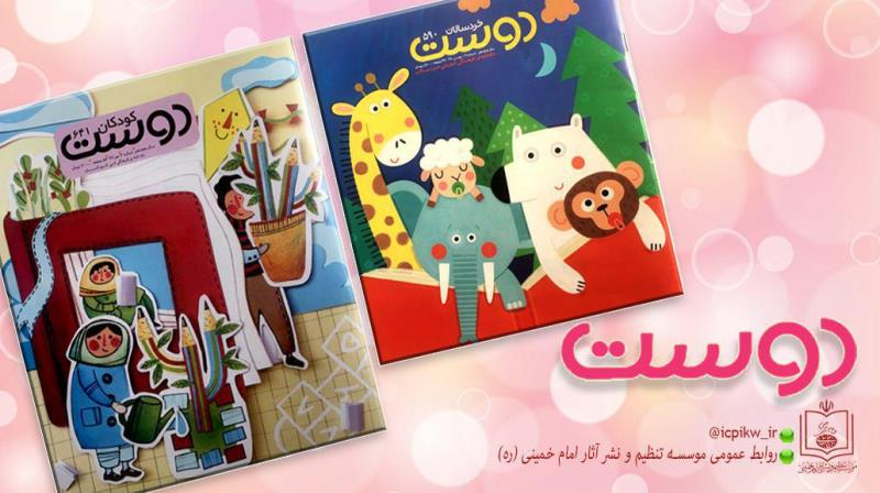 مجلات دوست ویژه مهر ماه 97 منتشر شد