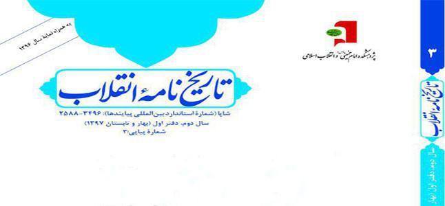 فصلنامه پژوهشی، تاریخ نامه انقلاب منتشر شد