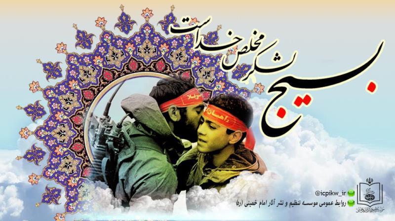 پیام امام به ملت ایران و بسیجیان سلحشور در هفته بسیج (نقش و منزلت بسیج)