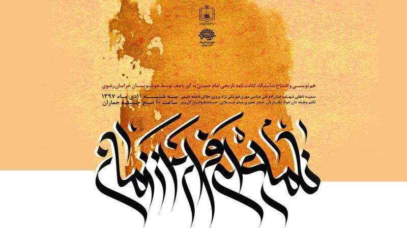 کارگاه هنری کتابت نامه امام به گورباچف در حسینیه جماران برگزار می شود
