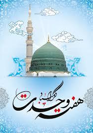 امام خمینی، پرچمدار وحدت مسلمانان