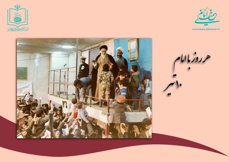 هر روز با امام / ۱۰ تیر / نگاهی به اتفاقات دوران حیات امام
