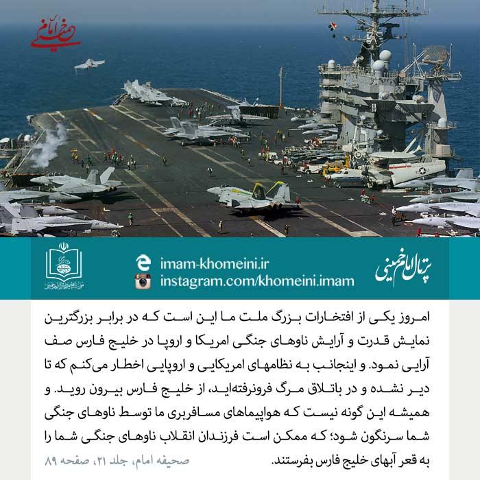 افتخار بزرگ ملت ایران
